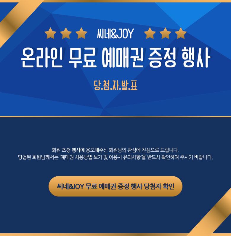 씨네&JOY 온라인 무료예매권 증정 행사 당첨자발표